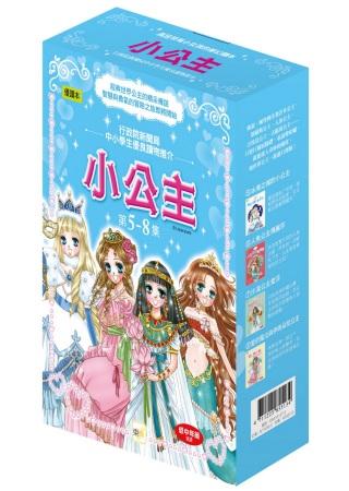 小公主5-8集套書