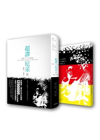 超譯尼采II【限量超譯尼采合輯筆記卡版】