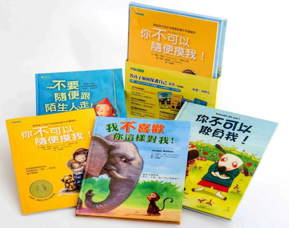 教孩子如何保護自己套書
