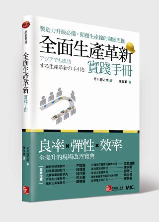 全面生產革新實踐手冊:良率、彈性、效率全提升的現場改善寶典