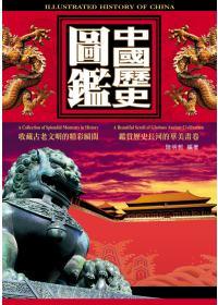 中國歷史圖鑑(附贈數位光碟)