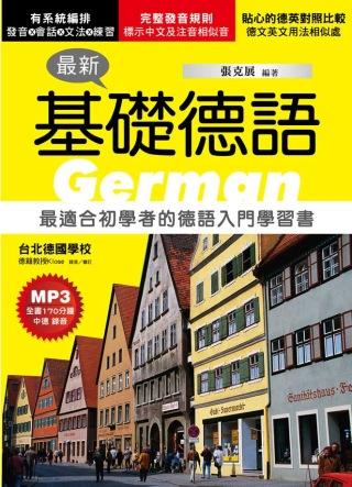 最新基礎德語:最適合初學者的德語入門學習書(附MP3)(第四版)
