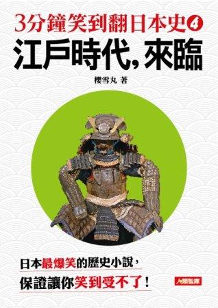 3分鐘笑到翻的日本史4:江戶時代,來臨