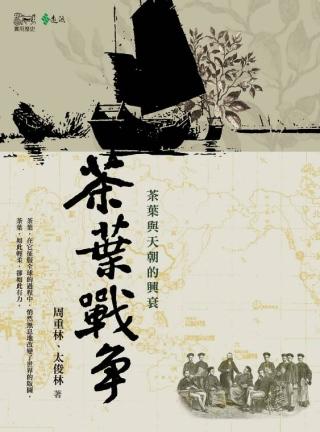 茶葉戰爭:茶葉與天朝的興衰