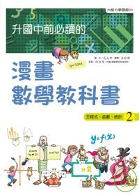 升國中前必讀的漫畫數學教科書(2)方程式、函數、統計