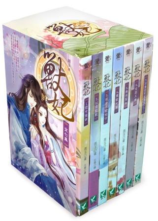 獸妃1-7盒裝版套書