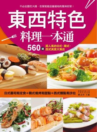 東西特色料理一本通:日式壽司和定食+韓式燒烤和甜點+西式麵點和沙拉,560道超人氣美食大集合