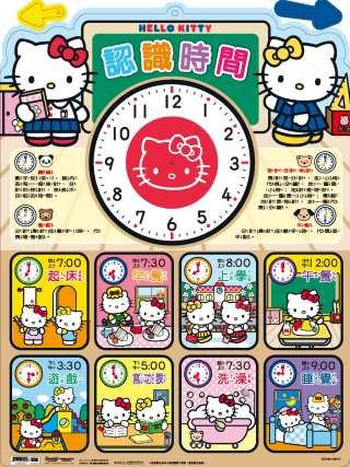 Hello Kitty認識時間立體學習掛圖