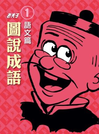 老夫子圖說成語:第一冊.語文篇