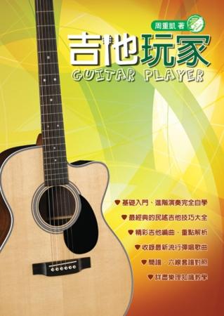 吉他手冊系列叢書:吉他玩家(十四版)
