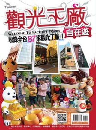 台灣觀光工廠自在遊