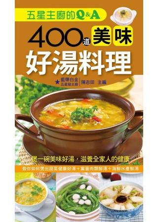 五星主廚的Q&A:400道美味好湯料理