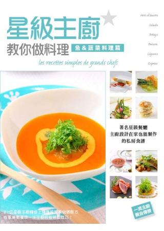星級主廚教你做料理:魚&蔬菜料理篇