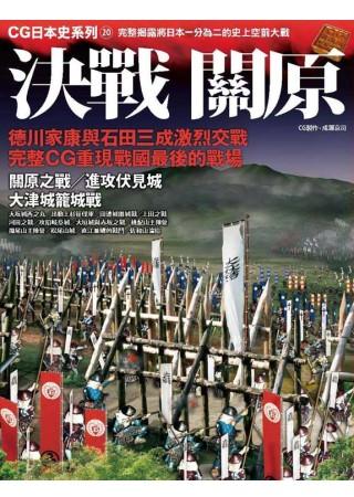 CG日本史 20 決戰關原