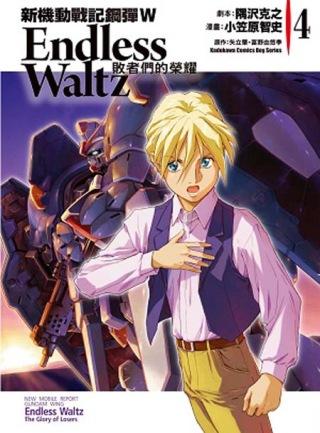 新機動戰記鋼彈W Endless Waltz 敗者們的榮耀 04