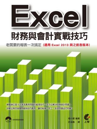 Excel財務與會計實戰技巧:老闆要的報表一次搞定(附光碟)