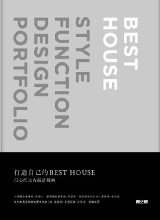 打造自己的Best House:用「心」的室內設計經典