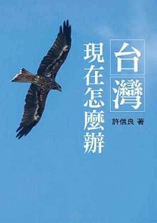 台灣現在怎麼辦