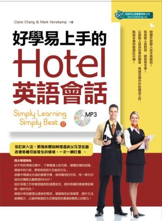 好學易上手的Hotel英語會話(附光碟片)