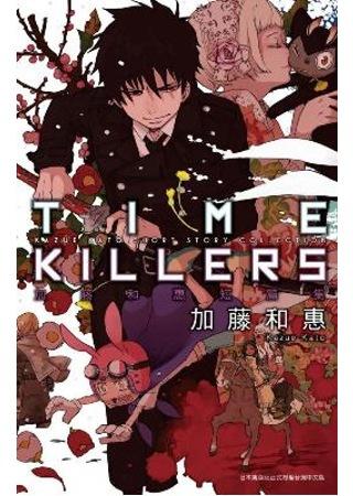 TIME KILLERS 加藤和惠短篇集(全)