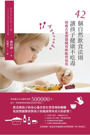 42個自然飲食法則,讓孩子健康不吃毒:印度古老智慧阿育吠陀育兒法