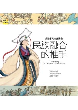 北魏孝文帝拓跋宏:民族融合的推手