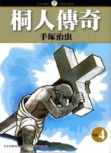 桐人傳奇4(完)