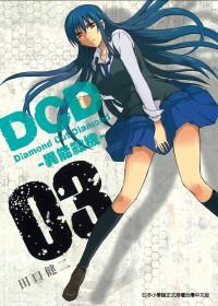 DCD異能殺機03