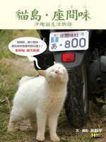 貓島.座間味──沖繩貓生活物語