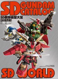 SD鋼彈模型大全 SD世界篇