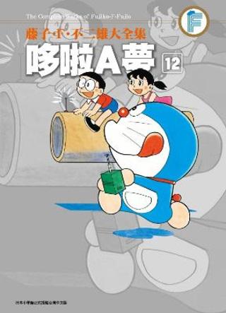 藤子.F.不二雄大全集 哆啦A夢(12)