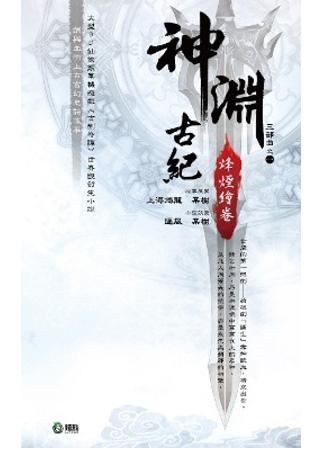 神淵古紀三部曲(01)烽煙繪卷
