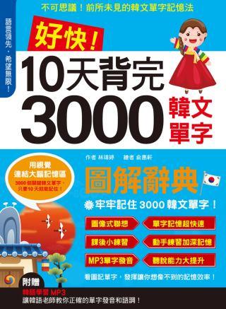 好快!10天背完3000韓文單字(1書+1MP3光碟)