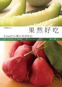 果然好吃:Yilan的台灣水果尋味記