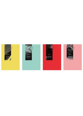 陳列作品集套書:地上歲月、永遠的山、人間.印象、躊躇之歌