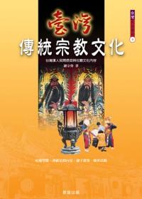 台灣傳統宗教文化
