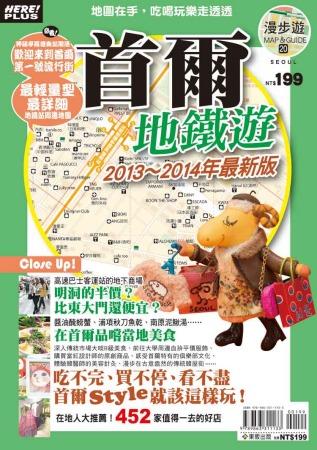 首爾地鐵遊2013~2014年最新版