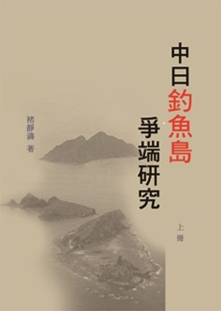 中日釣魚島爭端研究(上冊)