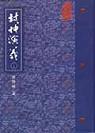 封神演義(平裝)(上)