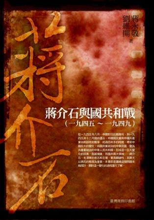 蔣介石與國共和戰 (一九四五~一九四九)修訂本
