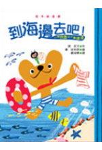 小熊貝魯和小蟲達達──到海邊去吧!