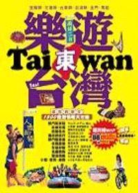 樂遊東台灣