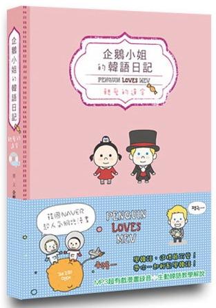 企鵝小姐的韓語日記:親愛的達令 Penguin Loves Mev(1書1MP3,隨書附贈可愛明信片組)