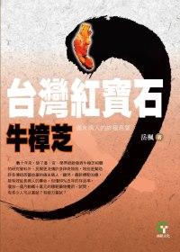 台灣紅寶石牛樟芝:癌末病人的終極希望