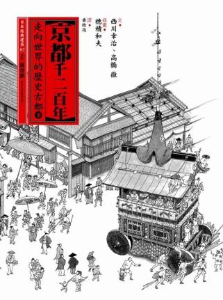京都千二百年(下)