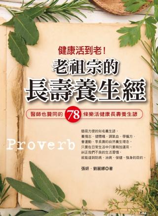 健康活到老!老祖宗的長壽養生經:醫師也贊同的78條樂活健康長壽養生諺