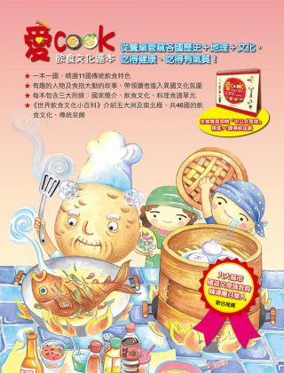 愛Cook飲食文化繪本(套盒十二本)