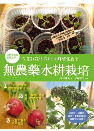 無農藥水耕栽培:在家就能收成的39種健康蔬菜