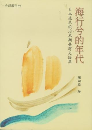 海行兮的年代:日本殖民統治末期臺灣史論集