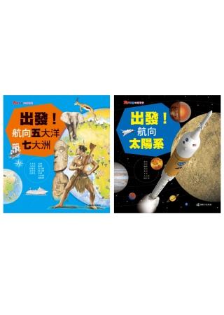 天文地理大揭祕:出發!航向太陽系/出發!航向五大洋七大洲(2冊)